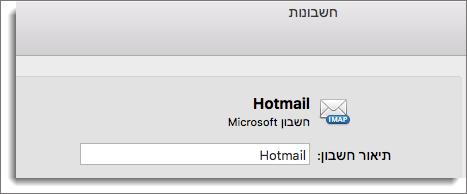 תיאור וסוג של חשבון Outlook מוצגים.