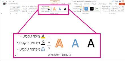 פקודות של סגנונות WordArt ברצועת הכלים