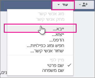 Google Gmail - לחץ על More (עוד), Import Contacts (יבא אנשי קשר)
