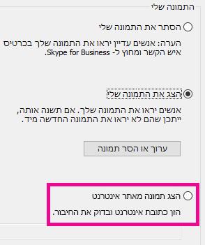 צילום מסך של מקטע Lync של חלון אפשרויות 'התמונה שלי' שבו מסומנת האפשרות 'בחר תמונה מאתר אינטרנט'