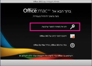 מסך ההפעלה של Office for Mac