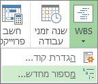 תמונה של הכרטיסיה 'פרוייקט', לחצן WBS, הפקודה 'מספר מחדש' בתפריט הנפתח.