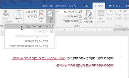 מעקב אחר שינויים ב- Word ב- Office 365