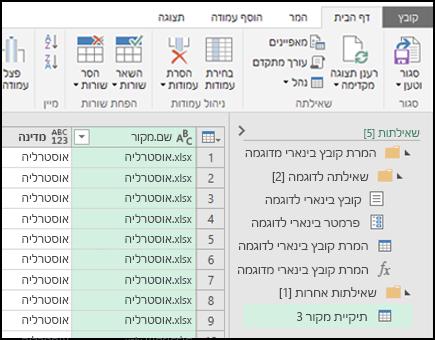 שלב הדו-שיח תצוגה מקדימה של קבצים בינאריים. לחץ על סגור וטען כדי לקבל את התוצאות וכדי לייבא אותם ל- Excel.