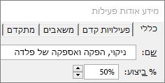 צילום מסך של תיבת הדו-שיח 'פרטי פעילות' של פעילות המציגה אחוז ביצוע
