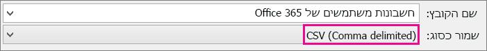 תמונה של כיצד לשמור קובץ ב- Excel בתבנית CSV