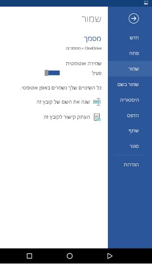 צילום מסך של האפשרות ' שמירה אוטומטית ' בטלפון Android