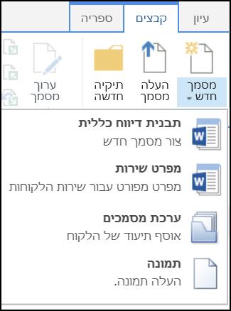 תפריט 'מסמך חדש' עם סוגי תוכן מותאמים אישית ב- SharePoint