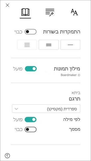 אפשרויות תרגום נמצאות תחת המקטע ' מילון תמונה '.