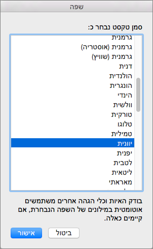 כלי הגהה של Office for Mac