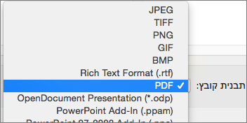 ייצוא PDF של PowerPoint 2016 for Mac