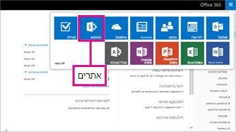 ב- Office 365 בחר 'אתרים'