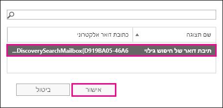העתק את תוצאות החיפוש לתיבת הדואר של חיפוש גילוי המהווה ברירת מחדל