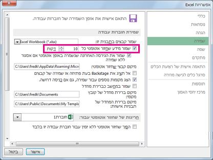 האפשרות 'שחזור אוטומטי' בכרטיסיה 'שמירה' בתיבת הדו-שיח 'אפשרויות Excel'