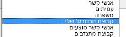 פנקס הכתובות החדש מופיע בתיבת הדו-שיח 'פנקס כתובות' ברשימה הנפתחת 'פנקס כתובות'.