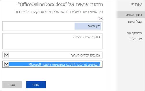"""צילום מסך של תיבת הדו-שיח 'שיתוף' המציג את האפשרות """"הנמענים צריכים להיכנס באמצעות חשבון Microsoft"""""""