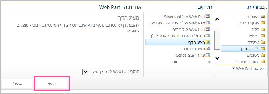 הוספת Web Part