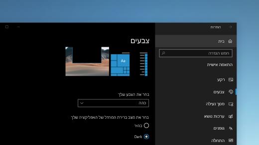 עמוד הצבעים בהגדרות Windows מוצג במצב כהה
