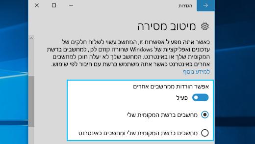 הגדרות מיטוב מסירה ב- Windows 10