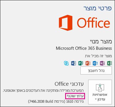 פרטי חשבון המוצר עבור מנוי Office 365 Business בערוץ השוטף