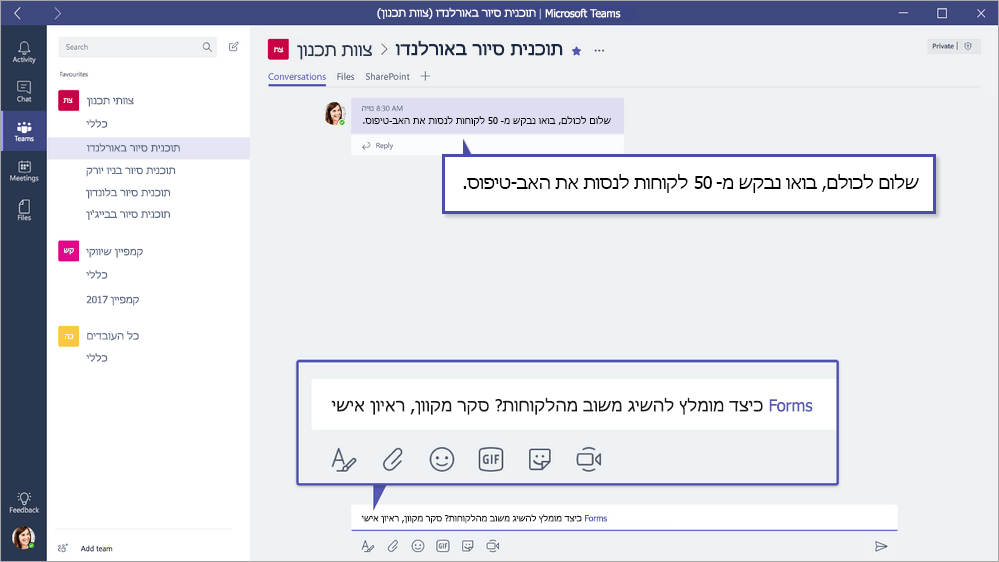 Microsoft Forms QuickPoll ב-Microsoft Teams
