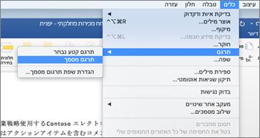 מסמך שבו תפריט 'כלים' מורחב כדי להציג את הפקודה 'תרגם'