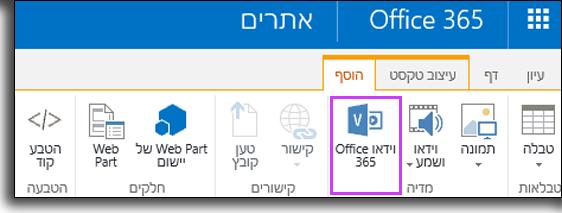 סרטון וידאו של Office 365 מטביע וידאו