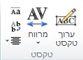 קבוצת טקסט של WordArt ב- Publisher 2010