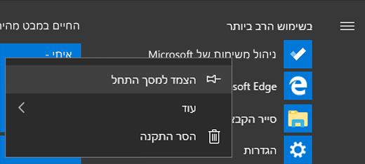 צילום מסך כאשר האפשרות 'הצמד להתחל' נבחרה עבור 'ניהול משימות של Microsoft' בתפריט התחלה