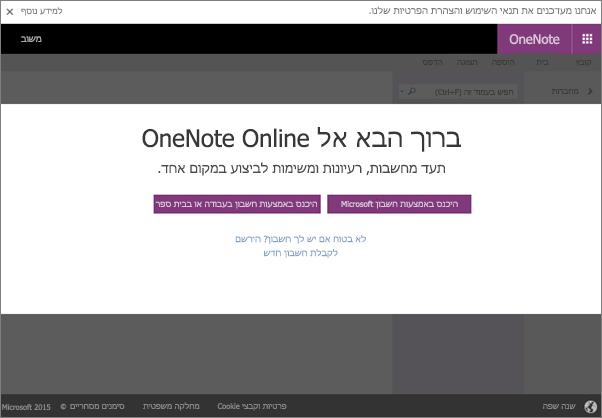 ברוך הבא ל- OneNote Online, שבו באפשרותך ליצור, להציג ולהשתמש במחברות דיגיטליות בדפדפן שלך