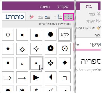 צילום מסך של אופן הוספת תבליטים לעמוד ב- OneNote 2016.