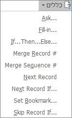ב- Word, הרשימה הנפתחת 'כללים' של שדות שניתן לגשת אליה בקבוצה 'כתיבה והוספה' בכרטיסיה 'דברי דואר'