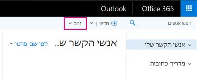 תמונה המציגה את הדף 'אנשים' כפי שהוא מופיע ב- 'Outlook באינטרנט'