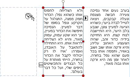 צילום מסך של תיבת טקסט עם טקסט גולש מוכן לזרום לתיבת טקסט אחרת.