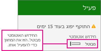 צילום מסך של מנוי המציג את הלחצן הדו-מצבי לחידוש אוטומטי