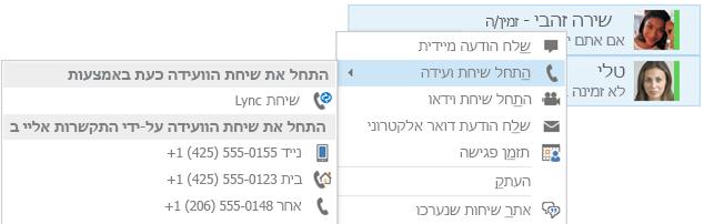 צילום מסך של התחלת שיחת ועידה