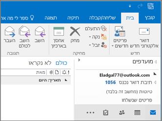 תמונה של היא נראית כאשר יש לך חשבון Outlook.com ב- Outlook 2016.