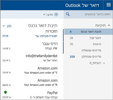 מסך ראשי של Outlook.com או Hotmail.com