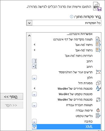 ברשימת הפקודות, בחר באפשרות XML ולאחר מכן לחץ על 'הוסף'.