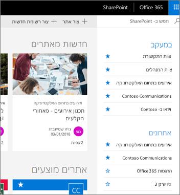 דף הבית של SharePoint Online