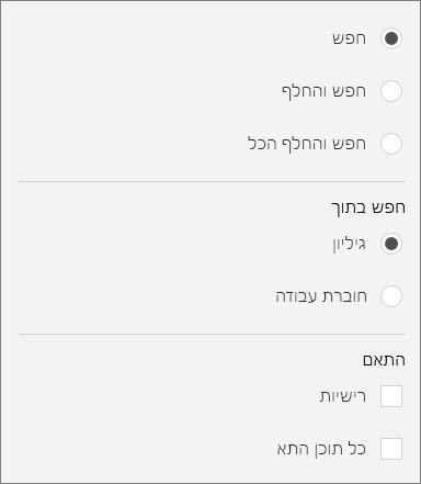 הצגת שאפשרויות נוספות עבור חיפוש ב- Excel Mobile.