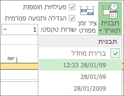 תפריט ולחצן 'תבנית תאריך' בציר הזמן ב- Project