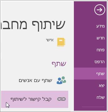 צילום מסך של ממשק המשתמש של קבלת קישורי שיתוף ב- OneNote 2016.