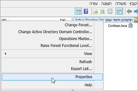 לחץ באמצעות לחצן העכבר הימני על 'תחומים ויחסי אמון של Active Directory' ובחר 'מאפיינים'