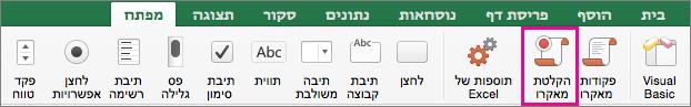 הקלט מאקרו ב- Excel for Mac