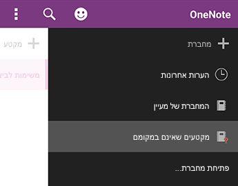 מקטעים שאינם במקומם ב- OneNote for Android