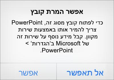 הצגת הודעת הפרטיות של ODF ב- PowerPoint עבור iPhone