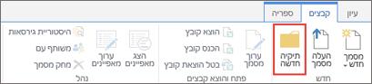 תמונה של רצועת הכלים קבצי SharePoint עם תיקיה חדשה מסומן.