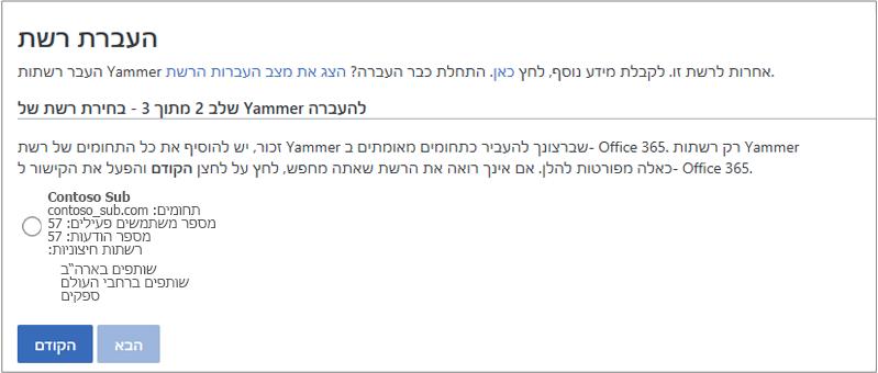 צילום מסך של שלב 2 מתוך 3 - בחירת רשת Yammer להעברה