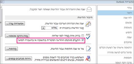 הגדרה של אפשרות להתעלם מבדיקת איות של הטקסט המקורי בהודעות תשובה ובהודעות שהועברו